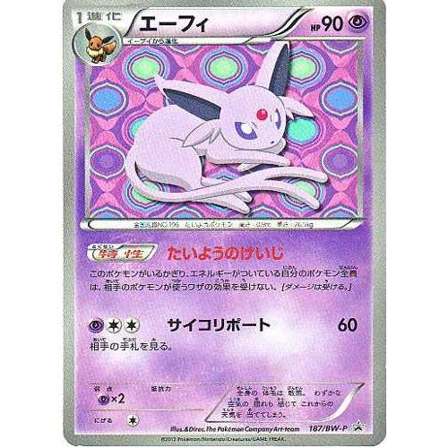 Pokemon Center 2012 Eevee Collection Binder Espeon Promo Card #187/BW-P