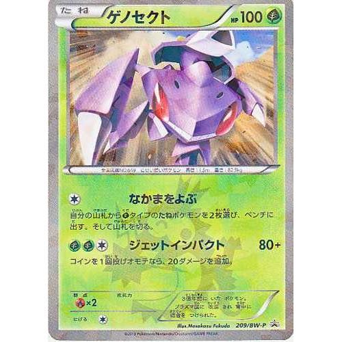 Pokemon 2013 Coro Coro Genesect Holofoil Promo Card #209/BW-P