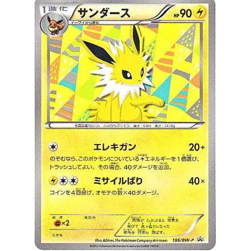 Pokemon Center 2012 Eevee Collection Binder Jolteon Promo Card #186/BW-P