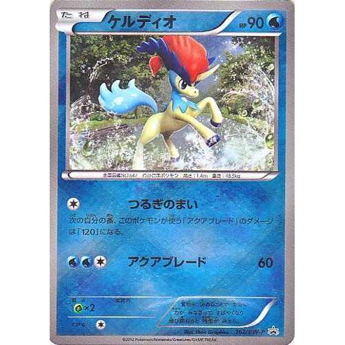 Pokemon 2012 BW#6 Cold Flare Freeze Bolt Itoyo Get Campaign Keldeo Reverse Holofoil Promo Card #162/BW-P