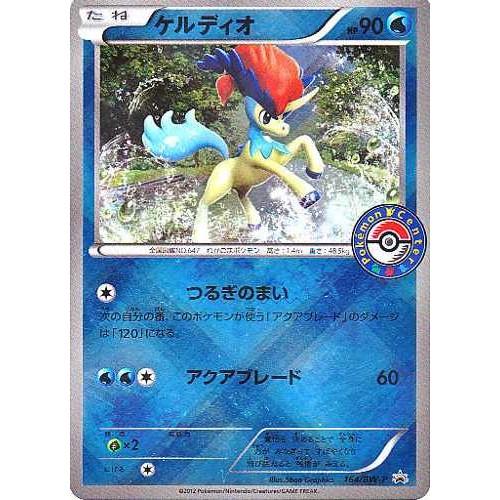 Pokemon Center 2012 BW#6 Cold Flare Freeze Bolt Keldeo Reverse Holofoil Promo Card #164/BW-P