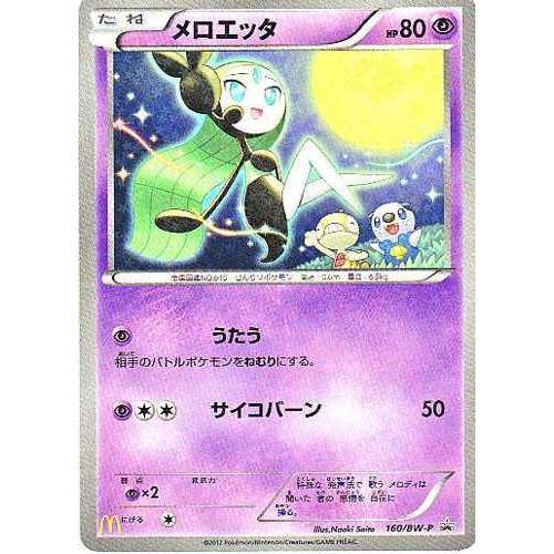 Pokemon 2012 McDonalds Meloetta Aria Forme Holofoil Promo Card #160/BW-P