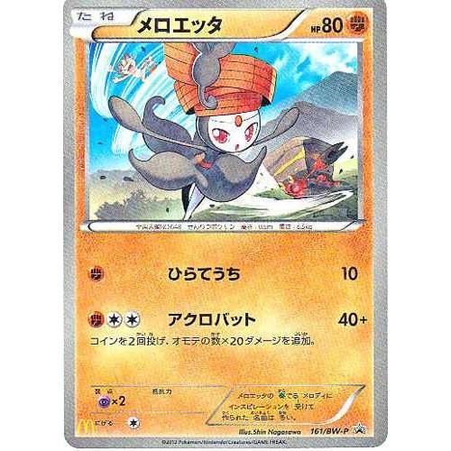 Pokemon 2012 McDonalds Meloetta Pirouette Forme Holofoil Promo Card #161/BW-P