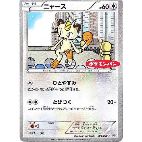 Pokemon 2013 Pokemon Pan Meowth Promo Card #204/BW-P