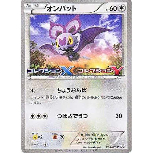 Pokemon 2013 Collection XY Noibat Promo Card #008/XY-P
