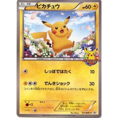Pokemon Center 2012 Classroom Participation Prize Pikachu Promo Card #151/BW-P