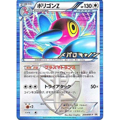 Pokemon 2013 BW#9 Megalo Cannon Porygon-Z Holofoil Promo Card #208/BW-P