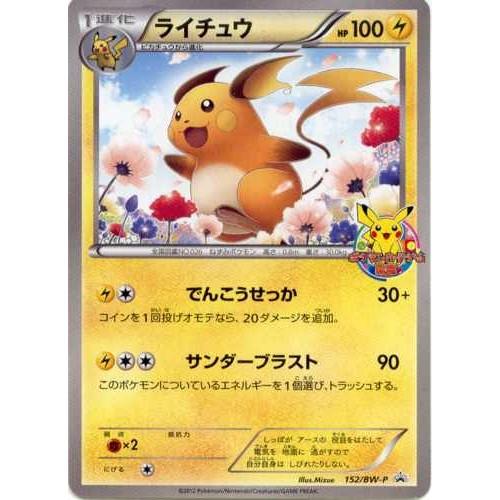 Pokemon Center 2012 Classroom Participation Prize Raichu Promo Card #152/BW-P