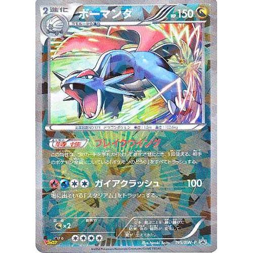 Pokemon 2012 V-Jump Magazine Salamence Reverse Holofoil Prism Promo Card #195/BW-P