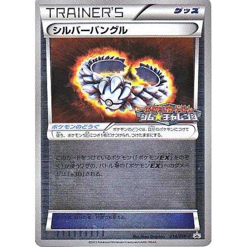 Pokemon 2013 Gym Challenge Tournament Trainer Silver Bangle Reverse Holofoil Promo Card #214/BW-P