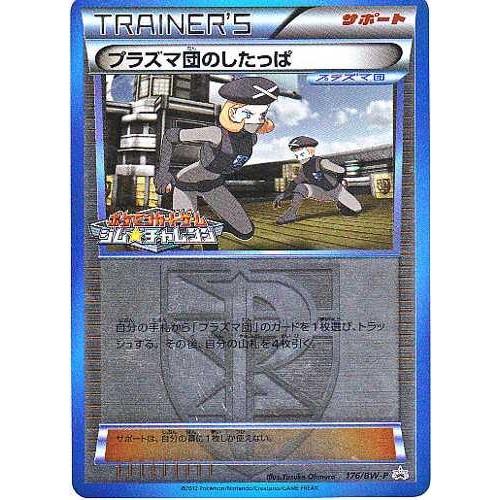 Pokemon 2013 Gym Challenge Tournament Trainer Team Plasma Grunt Reverse Holofoil Promo Card #176/BW-P