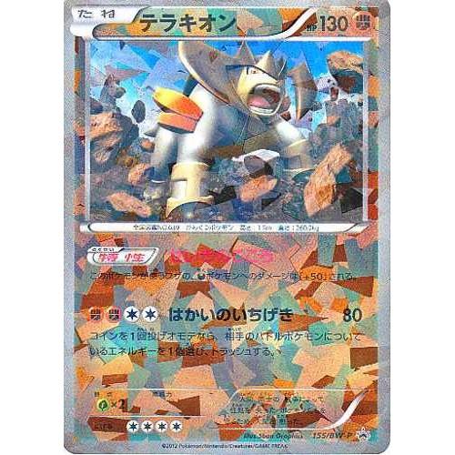 Pokemon 2012 BW#6 Cold Flare Freeze Bolt Terrakion Prism Holofoil Promo Card #155/BW-P