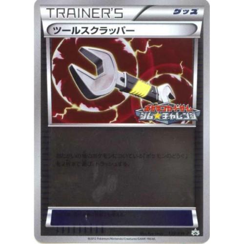 Pokemon 2012 Gym Challenge Tournament Tool Scrapper Trainer Reverse Holofoil Promo Card #139/BW-P