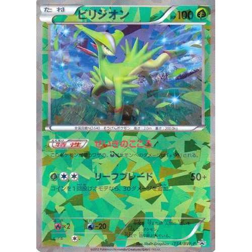 Pokemon 2012 BW#6 Cold Flare Freeze Bolt Virizion Prism Holofoil Promo Card #154/BW-P