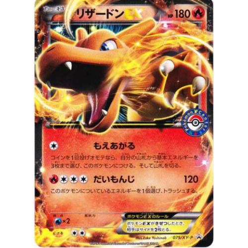 Pokemon Center 2014 Summer Vacation Battle Charizard EX Promo Card #075/XY-P