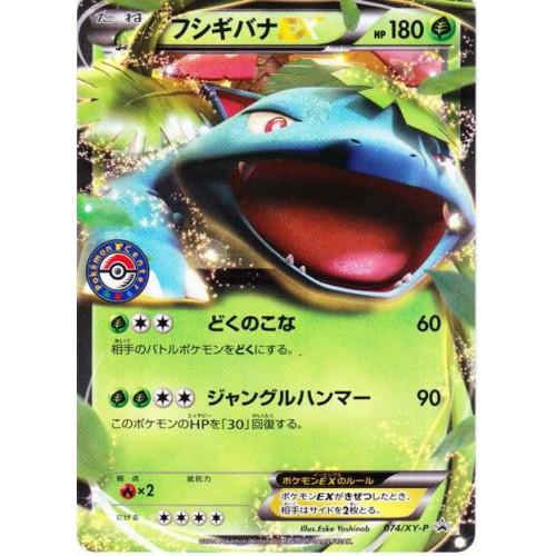 Pokemon Center 2014 Summer Vacation Battle Venusaur EX Promo Card #074/XY-P