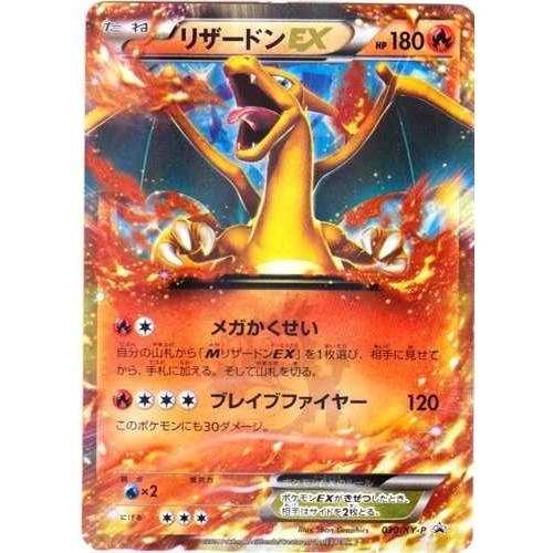 Pokemon 2014 Coro Coro Charizard EX Holofoil Promo Card #030/XY-P