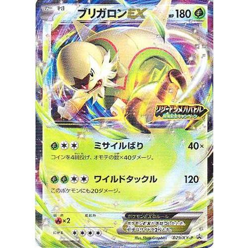 Pokemon 2014 Charizard Mega Battle Commemoration Campaign Chesnaught EX Holofoil Promo Card #029/XY-P