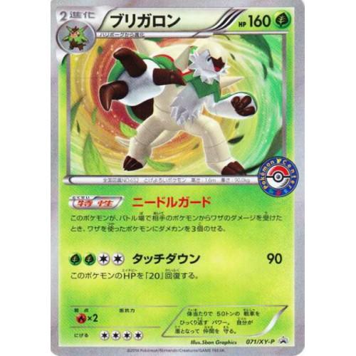 Pokemon Center 2014 Chesnaught Holofoil Promo Card #071/XY-P