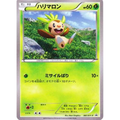 Pokemon 2014 McDonalds Chespin Promo Card #061/XY-P
