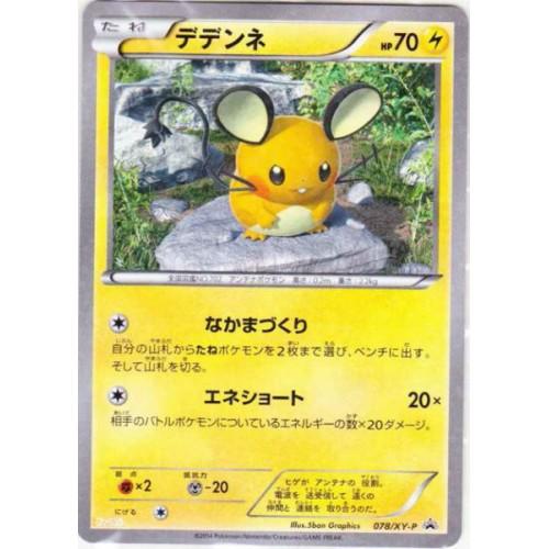 Pokemon 2014 XY#4 Phantom Gate Dialga Aegislash Hyper Metal Chain Deck Battle Festa Dedenne Holofoil Promo Card #078/XY-P