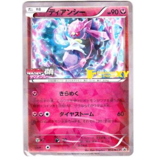 Pokemon 2014 7-11 Convenience Store Movie Commemoration Set Diancie Prism Holofoil Promo Card #054/XY-P