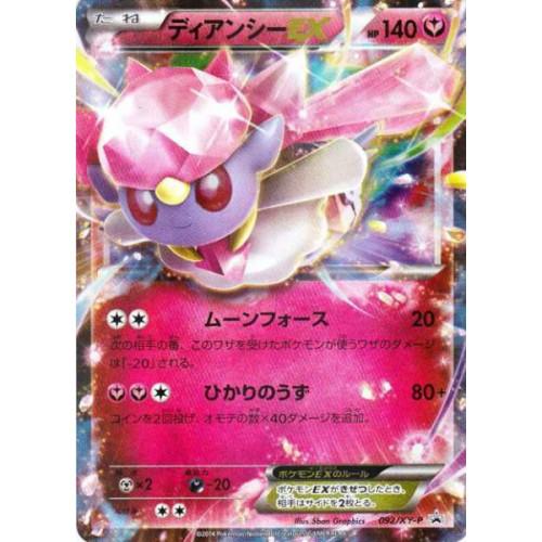 Pokemon 2014 Diancie EX Holofoil Promo Card #092/XY-P