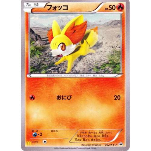 Pokemon 2014 McDonalds Fennekin Promo Card #062/XY-P