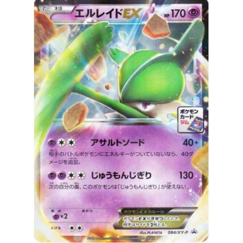 Pokemon 2014 Pokemon Card Gym Tournament Gallade EX Holofoil Promo Card #084/XY-P