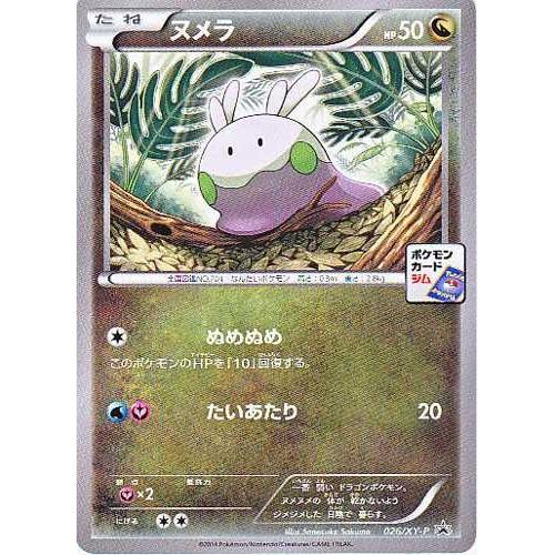 Pokemon 2014 Pokemon Card Gym Tournament Goomy Promo Card #026/XY-P