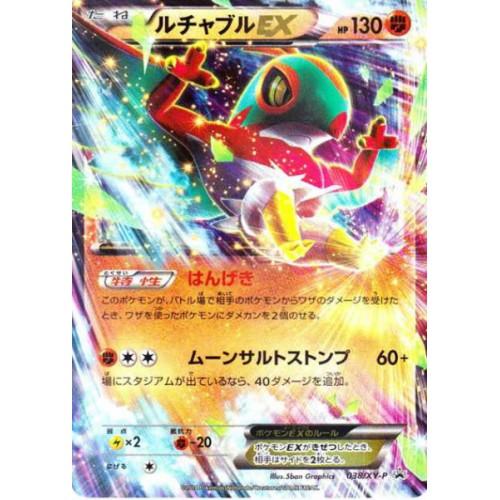 Pokemon 2014 XY#3 Rising Fist Mega Lucario Box Set Hawlucha EX Holofoil Promo Card #038/XY-P