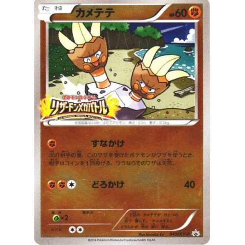 Pokemon 2014 Charizard Mega Battle Tournament Binacle Reverse Holofoil Promo Card #049/XY-P