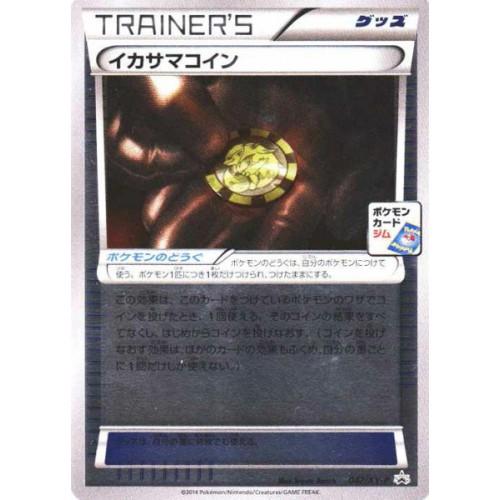 Pokemon 2014 Pokemon Card Gym Tournament Foul Play Coin Reverse Holofoil Trainer Promo Card #047/XY-P
