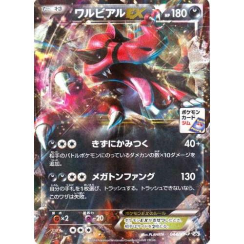 Pokemon 2014 Pokemon Card Gym Tournament Krookodile EX Holofoil Promo Card #044/XY-P