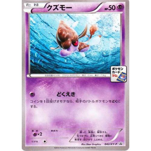 Goodra 031//XY-P XY2 Wildblaze Promos Holo Japanese Pokemon Card