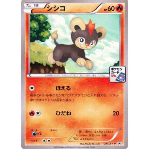 Pokemon 2014 Pokemon Card Gym Tournament Litleo Promo Card #081/XY-P