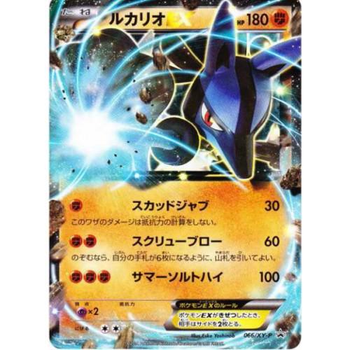 Pokemon 2014 Coro Coro Ichiban Intense Fight Guide Lucario EX Promo Card #066/XY-P