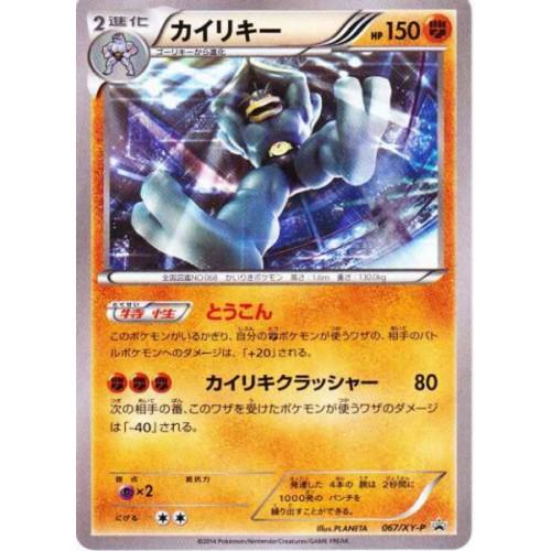 Pokemon 2014 Coro Coro Ichiban Intense Fight Guide Machamp Promo Card #067/XY-P