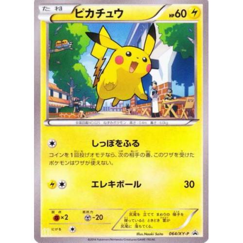 Pokemon 2014 McDonalds Pikachu Promo Card #064/XY-P (Version #1)
