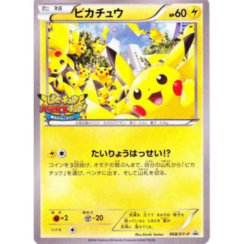 Pokemon 2014 Pikachu Outbreak Yokohama Minatomirai Promo Card #068/XY-P