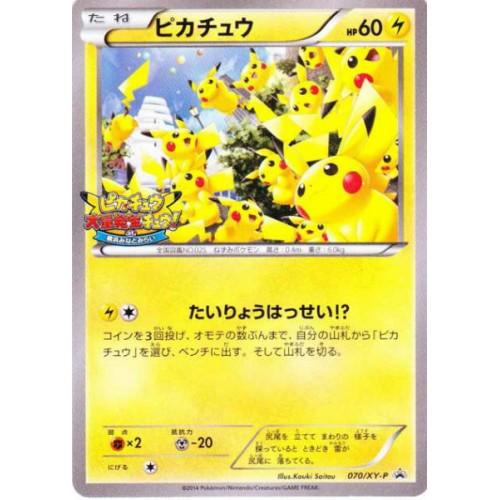 Pokemon 2014 Pikachu Outbreak Yokohama Minatomirai Promo Card #070/XY-P