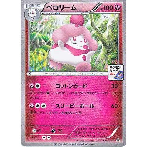 Pokemon 2014 Pokemon Card Gym Tournament Slurpuff Promo Card #025/XY-P