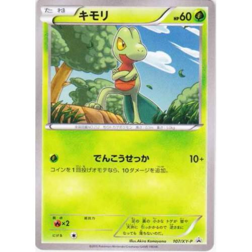 Pokemon 2015 Convenience Store Treecko Promo Card #107/XY-P