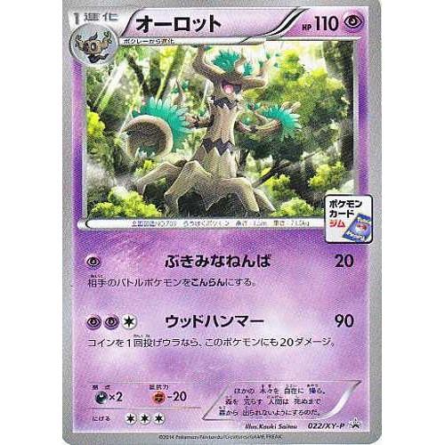 Japanese Pokemon 2014 Gym Challenge TREVENANT Promo 022//XY-P