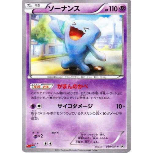 Pokemon 2014 Coro Coro Ichiban Wobbuffet Holofoil Promo Card #080/XY-P