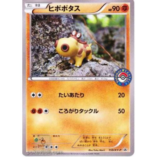Pokemon Center 2015 Hippopotas Promo Card #159/XY-P