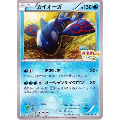 Pokemon Center 2015 Hoopas Appearance Lottery Campaign Kyogre Promo Card #143/XY-P