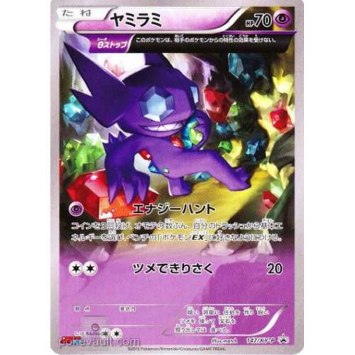 Pokemon 2015 Coro Coro Ichiban Sableye Promo Card #147/XY-P
