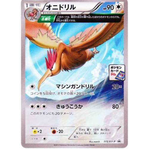 Pokemon 2015 Pokemon Card Gym Tournament Fearow Promo Card #115/XY-P