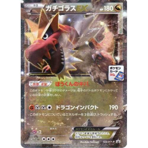 Pokemon 2015 Pokemon Card Gym Tournament Tyrantrum Ex Holofoil Promo Card 133 Xy P